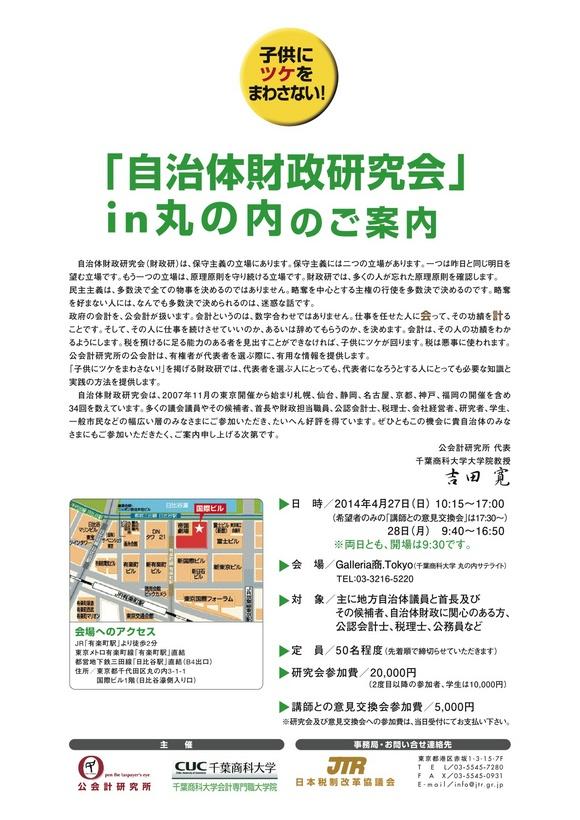 A4_zaiseiken201404_a_01.jpg