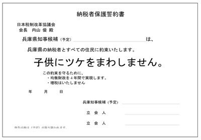 hyougo2906.jpg