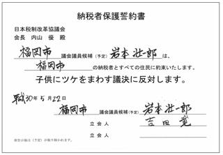iwamoto01.jpg