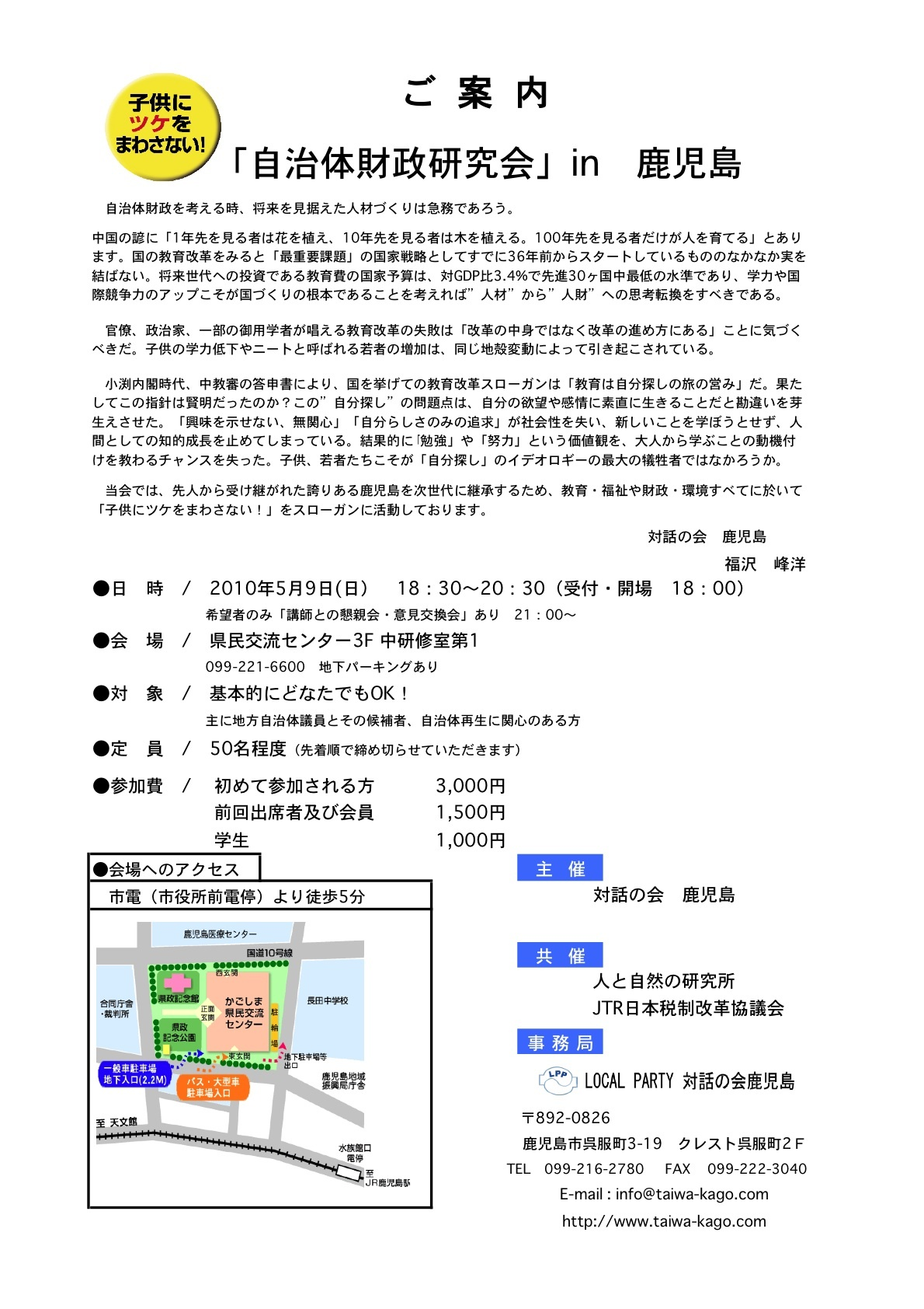 kagosima0510-1.jpg
