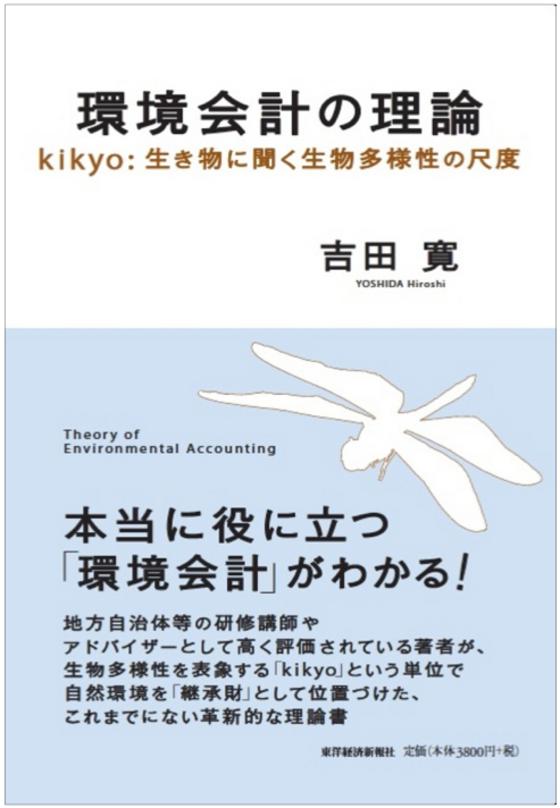 kannkyouhyousi02.jpg