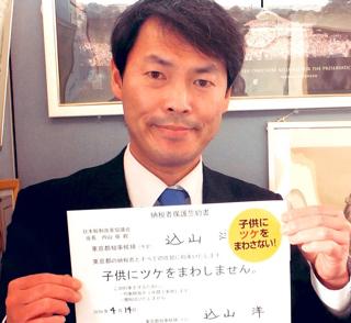 komiyama20200414.jpg
