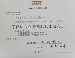 nakagawa271109.jpg