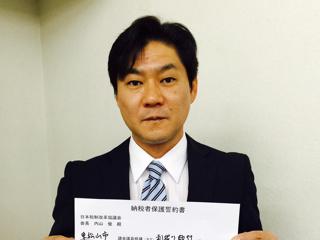 tonegawa27032002.jpg