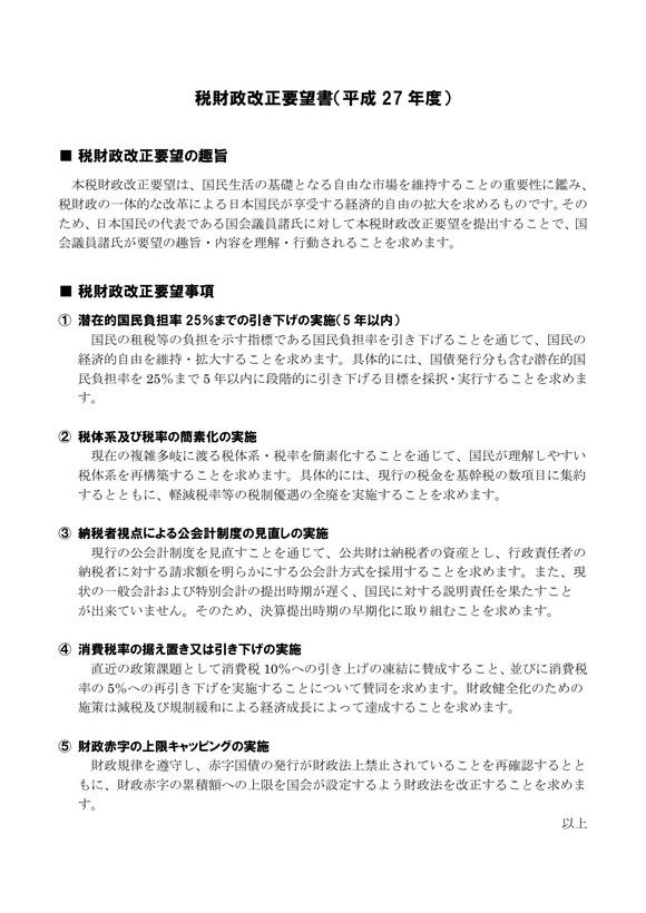 zeiseikaisei01.jpg